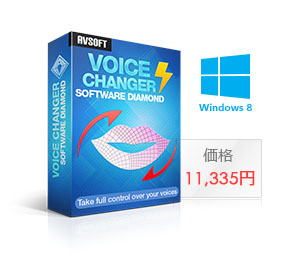 Voice Changer Software Diamond 8.0 – 日本語版